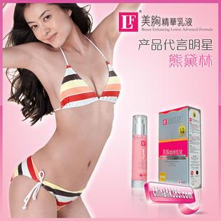 有效丰胸产品哪种好,LF美胸精华乳液