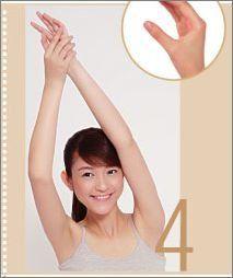如何瘦手臂