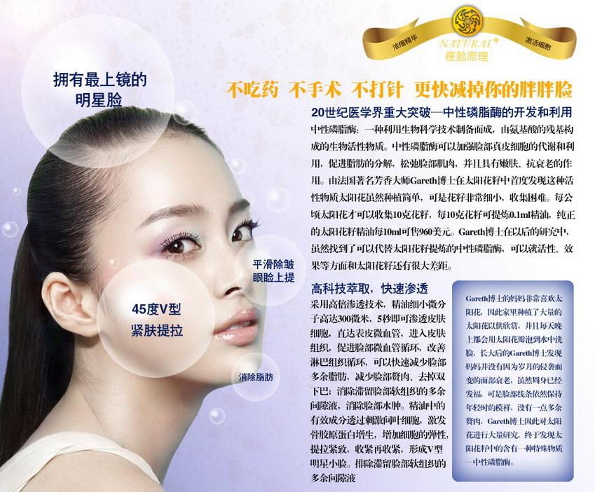 最有效的瘦脸产品|怎样使脸变瘦|怎么让脸变瘦|有效瘦脸产品